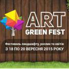 Плантариум на фестивале ландшафта, растений и цветов Art Green Fest