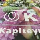 Знакомьтесь с нашим партнером Kapiteyn